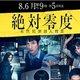51歳の沢村一樹が月9ドラマ『絶対零度~未然犯罪潜入捜査~』で主演に起用されたワケ