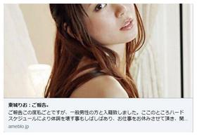 女流プロ雀士・東城りおさん「入籍」を発表!! 体調不良で「休止気味」その真相はまさかの......?