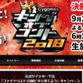 """『キングオブコント2018』ファイナリストの""""ネタバレ""""で放送前からグダグダ!"""