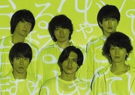 関ジャニ・大倉忠義のベッド写真流出で「火消し」に利用された吉高由里子