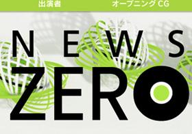 『news zero』サブキャスター青山和弘のセクハラ降板をひた隠しにする日本テレビの説明責任