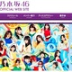 なぜ乃木坂46には、かわいい女性ファンが多いのか?今の成功はAKBのおかげである