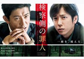 絶賛ヒット中『検察側の罪人』は「二宮和也の演技だけで2時間見られる」映画だ