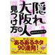 NHK朝ドラ『まんぷく』のモデルにも…「大阪人」の気質が生んだ発明品たち