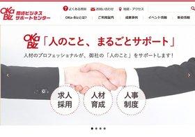 岡崎市運営による無料の経営相談所が、絶大なる成果を挙げている理由