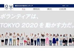 東京五輪、ボランティア不足懸念で大学に授業日程変更を要請…小中校生も「無償動員」