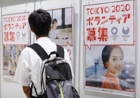 東京五輪ボランティア、無報酬に批判→「時給125円」支給が物議…組織委役員は月200万