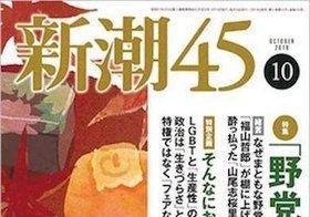 「新潮45」LGBT差別…江川紹子が指摘、休刊だけですまされない問題の本質