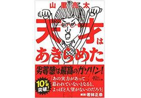 「劣等感は最高のガソリン」 10万部超えの山里亮太のエッセイは最後まで読むべし