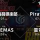 麻雀Mリーグ「10月8日」を占う!「逆襲」の萩原聖人&佐々木寿人......ドラ1・エースが低迷するチーム浮上を狙う!!