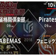 麻雀Mリーグ「10月9日」ついに「セガサミーVSコナミ」が実現......ゲーム業界を牽引する超大手メーカーがプロ麻雀で激突!!