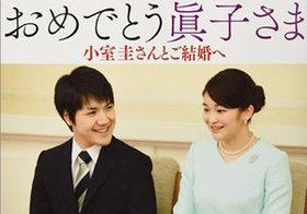 眞子さま婚約騒動、小室圭さんがついに「事実無根」と反論