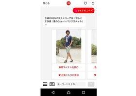 ユニクロ新アプリ「AIスタイリスト」めっちゃ感動!自分に合った超理想的コーデ提案!