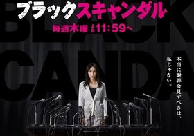 『ブラックスキャンダル』がネット上で話題沸騰…山口紗弥加が圧巻演技、芸能界の裏描く