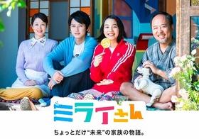 のん主演LINEドラマ『ミライさん』は『あまちゃん』の「その後」である