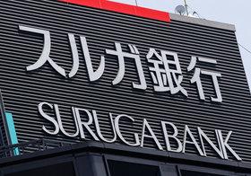 スルガ銀行、囁かれる横浜銀行陣営による「吸収」説
