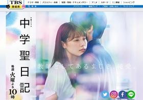 『中学聖日記』女教師・有村架純に日本中の男子中学生が悶絶か…今年一番ヤバいドラマ