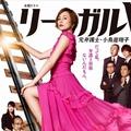 米倉涼子、『ドクターX』に続き『リーガルV』も連続大ヒット…「絶対に失敗しない」理由