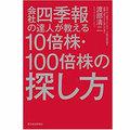 """投資の王道「株式投資」""""最強の情報源""""の読み解き方とは?"""