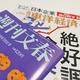 ウェブでは「東洋経済」が「文春」を圧倒なのに雑誌では真逆になっている理由