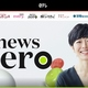 『news zero』有働アナ就任で視聴率大爆死…化けの皮が剥がれ酷評噴出