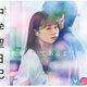 『中学聖日記』女教師・有村架純が男子中学生を自宅招き入れに「無防備すぎ」とザワつく