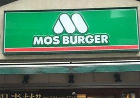 モスバーガー「買ってはいけない商品」5選!大不評で逆に話題、コスパ最悪、温度ぬるい
