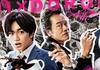 セクゾ中島健人、『ドロ刑』初回視聴率で嵐・櫻井超え…ジャニーズ内の世代交代鮮明