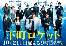 『下町ロケット』TEAM NACSの森崎リーダー&安田顕の共演にネット狂喜乱舞