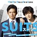 『SUITS』LGBT差別的表現に疑問…視聴率1桁落ち目前、ヒドい脚本