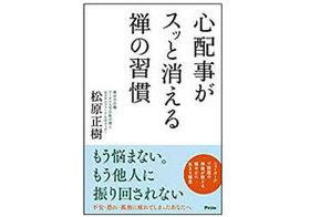 サッカー日本代表・南野選手、大ブレイクの秘密は「瞑想」! 仕事のスキルを高める瞑想法