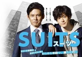 『SUITS』中島裕翔のシーンで致命的ミス…真似ると危険な織田裕二の「やり手スーツ」