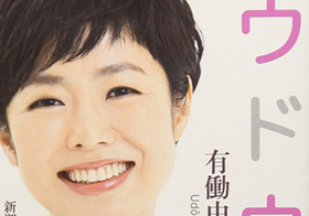 『news zero』の視聴率が急落! 有働由美子アナのキャスターとしての問題点