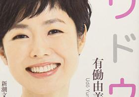有働由美子アナ『news zero』の視聴率急落で早くも軌道修正か