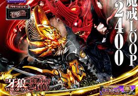 PACHINKO新台「2400発×魔戒LOOP」の衝撃...... シリーズ「最初で最後」の