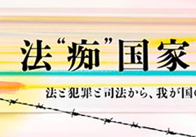 """大阪・富田林署""""逃走事件""""容疑者の「能力の高さ」の秘密"""