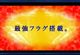 パチンコ「最強フラグ」に匹敵の魅力!?「ストック5確定」マシンに期待の声が続出!!