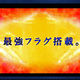 パチンコ新台「ストック5確定」最強フラグ! 話題の「GOTOフリーズ」が降臨!!