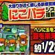 PACHINKO「新時代×甘デジ」でまさかの超「連チャン」!! 実質継続率「88%」の