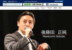 結婚詐欺疑惑の後藤田正純議員と妻・水野真紀、離婚はありえない理由…お互いの付加価値を利用