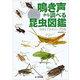 この鳴き声は何の虫? 鳴き声から調べる『昆虫図鑑』に注目