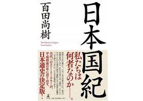 百田尚樹氏『日本国紀』は随筆である…定説と大きく異なる部分、事実誤認部分