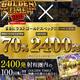 パチンコ新台「2400発×70%」の衝撃......シリーズ最高峰『ルパン三世』の