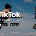 TikTokの大流行に見るSNSの低年齢化、ネット顔出しのリスクを子どもにどう教える?