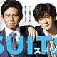 フジ月9『SUITS』が8話で突然面白くなってきた!衝撃サプライズにネット大興奮!