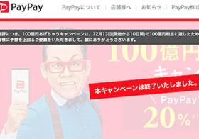 """100億円ばら撒きキャンペーン""""PayPay祭り""""の大いなる功罪"""