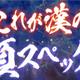 パチンコ新作『押忍!番長2』は勝率「エクストラ級」との声...... 次回必ず「2000発確定」も搭載!?