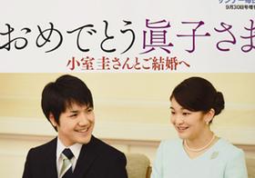 積み上げられた眞子さまと小室圭さんへの不信感 留学から帰国後も結婚は不可能か