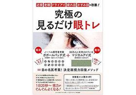 脳を活性化&眼筋を強化。眼科医が紹介する疲れ目ケアや視力改善のためのトレーニング