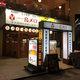 ワタミ、容赦ないワタミ隠し&鶏料理店化が完遂目前…怒涛の「三代目鳥メロ」出店が成功